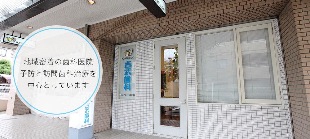 川崎市中原区の予防歯科、訪問診療、インプラントは吉武歯科医院トップ画像