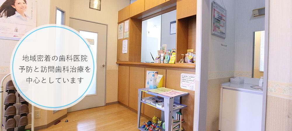 川崎市中原区の予防歯科、訪問診療、インプラントは吉武歯科医院トップ画像2