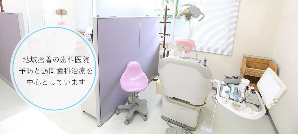 川崎市中原区の予防歯科、訪問診療、インプラントは吉武歯科医院トップ画像3