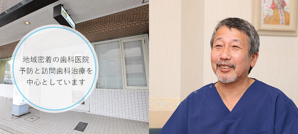 川崎市中原区の予防歯科、訪問診療、インプラントは吉武歯科医院トップ画像4